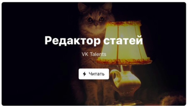 Редактор статей ВКонтакте вышел из беты