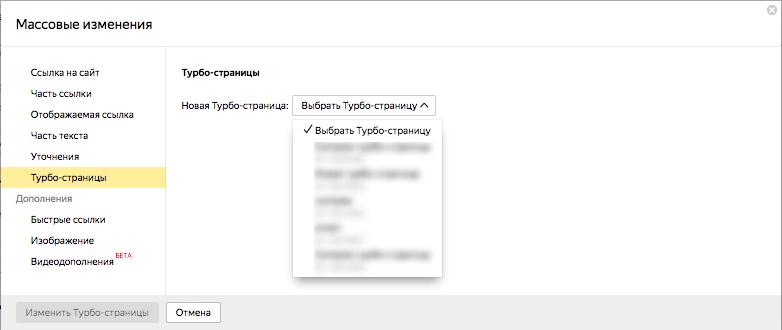Турбо-страницы в Яндекс.Директ