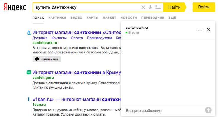 В органике Яндекса появилась кнопка чата