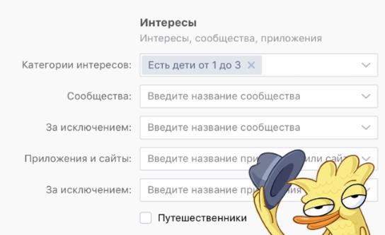 Во «ВКонтакте» появился таргетинг на пользователей с детьми разного возраста