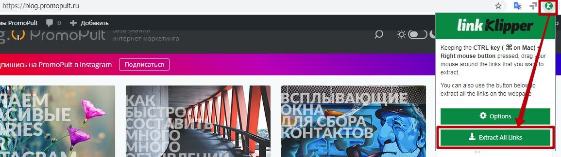 Найти циклические ссылки с помощью расширения для браузера