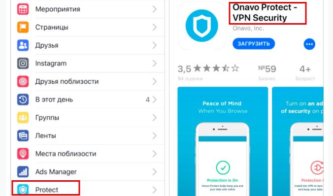 Facebook предлагает установить бесплатный VPN на смартфоны