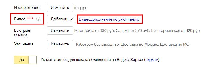 Видеодополнения по умолчанию появились в Директе