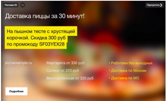 Яндекс.Директ превращает картинку в видеообъявление