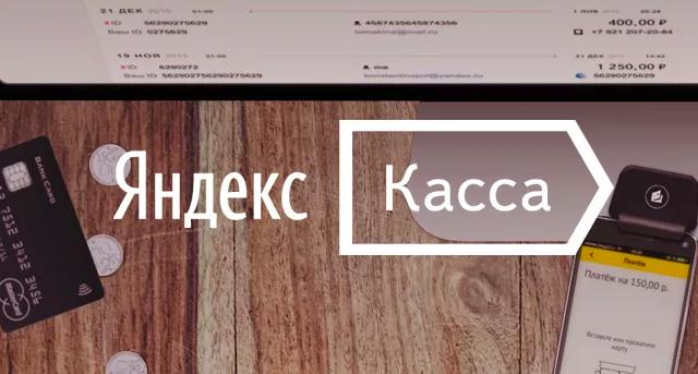 Яндекс.Касса отправляет счета через мессенджеры и смс