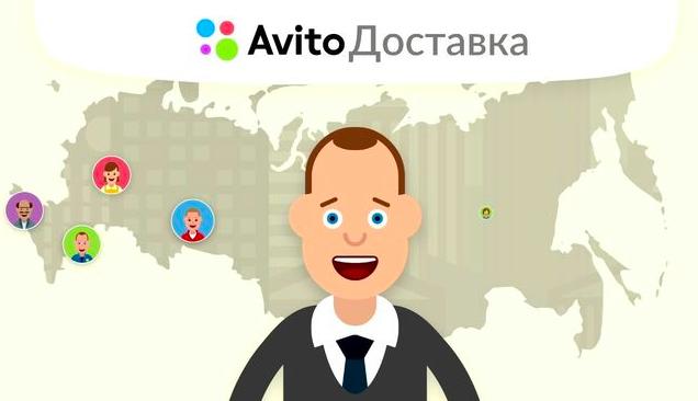 «Avito Доставка» свяжет частных продавцов и покупателей
