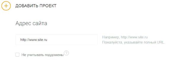 Как снимать позиции сайта - добавление проекта