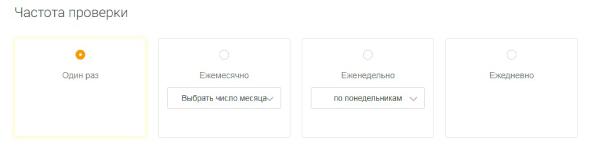 Как оценивать позиции сайта - Выбор частоты проверки