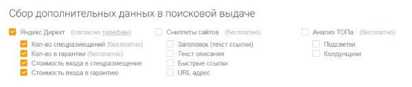 Парсинг Яндекс.Директ