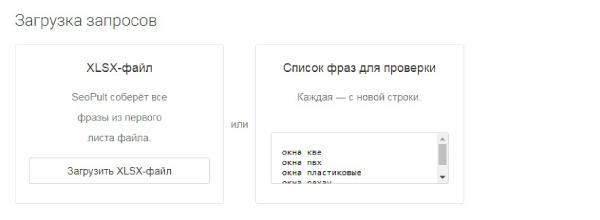 Как мониторить позиции сайта - загрузка ключевых запросов
