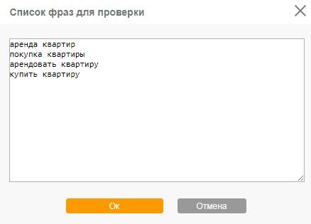 Как смотреть позиции сайта - Вставка фраз списком