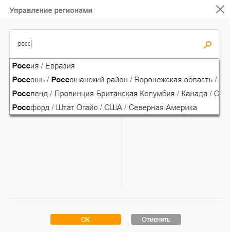 Как снять позиции сайта - Выбор региона съема