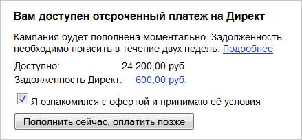Яндекс.Директ ввел отсрочку платежа для пользователей из Беларуси и Казахстана