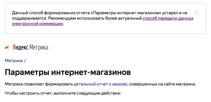 Яндекс.Метрика переходит на новый способ передачи данных электронной коммерции
