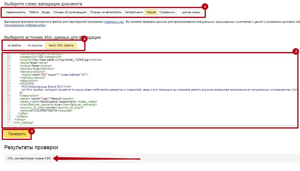 XML-валидатор Яндекс Вебмастер