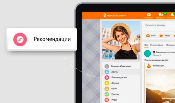 В Одноклассниках появился сервис «Рекомендации»