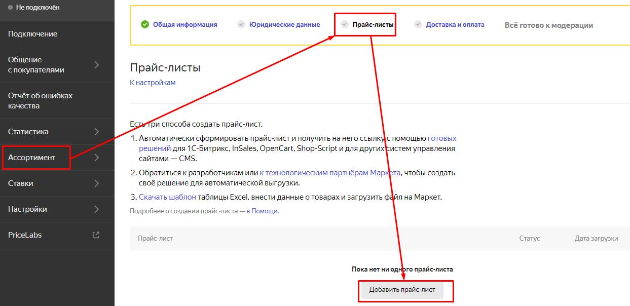Добавление прайс-листа на Яндекс.Маркете