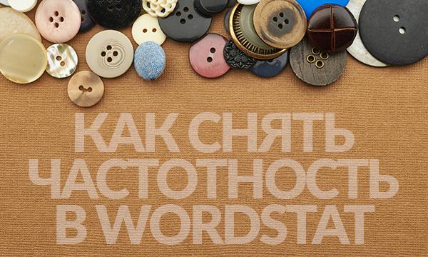 Как быстро уточнить частотность запросов в Wordstat