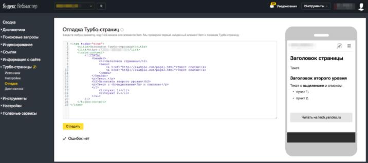 Яндекс запустил отладчик для Турбо-страниц