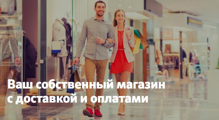 Сбербанк помогает малому бизнесу открыть интернет-магазин