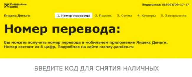 Яндекс.Деньги можно обналичить в банкомате без карты