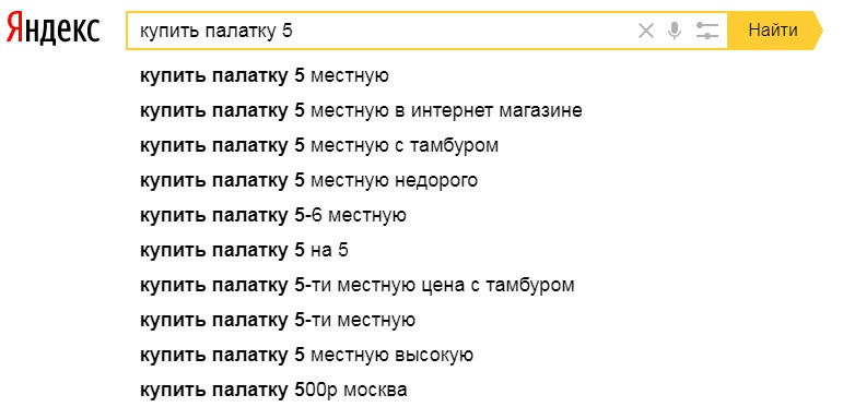 Сбор поисковых подсказок из Яндекса - собрать больше подсказок