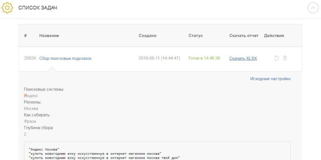 Получить поисковые подсказки из Яндекса, Google и YouTube - результат парсинга