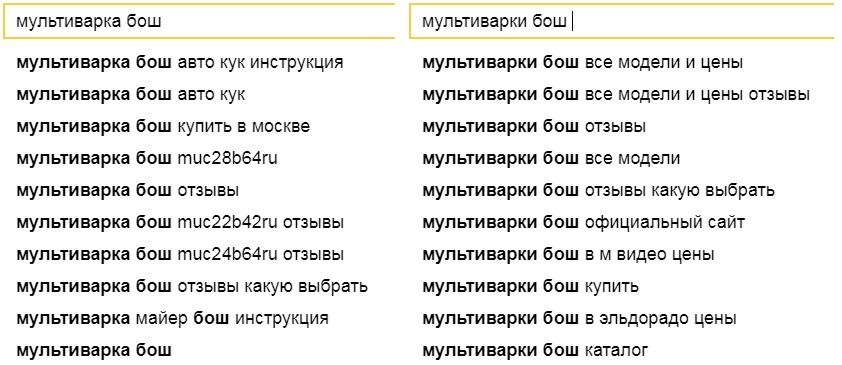 поисковые подсказки из Яндекса — разные падежи