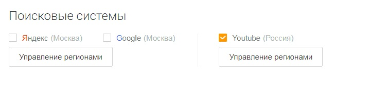 Сбор поисковых подсказок из Яндекса, Google и YouTube в PromoPult - указание поисковой системы
