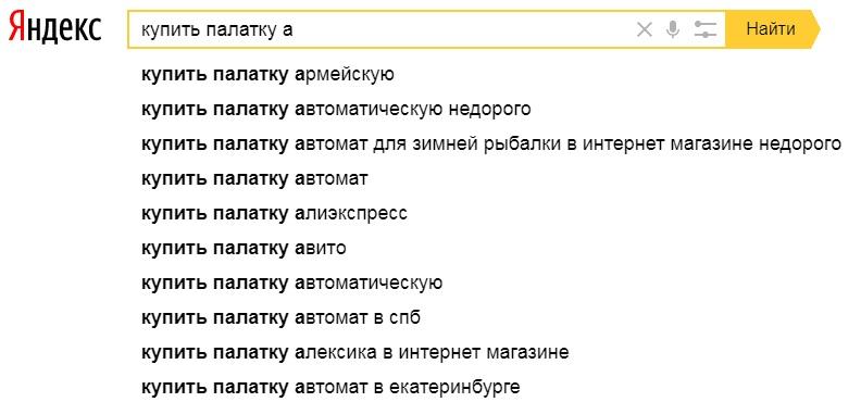 Сбор поисковых подсказок из Яндекса - больше подсказок
