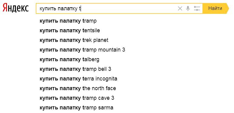 Сбор поисковых подсказок из Яндекса - получить больше подсказок