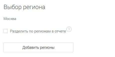 Уточнить частотность запросов в Wordstat с помощью PromoPult - выбор региона