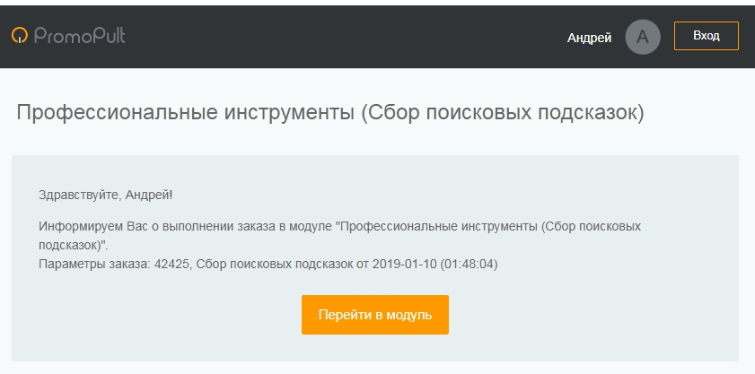 Парсинг подсказок ПромоПульт - письмо на почту