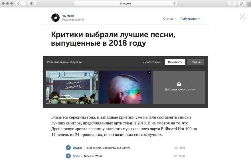 ВКонтакте обновил редактор статей