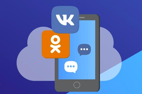 Запущен сервис Notify для уведомления клиентов в ВК и Одноклассниках