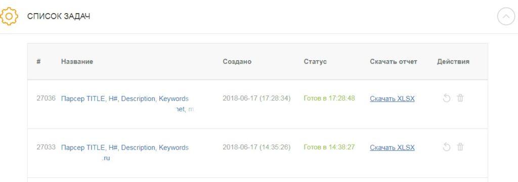Сбор мета-тегов и заголовков с любого сайта - получение отчета