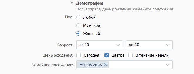 Какой бывает таргетинг во ВКонтакте