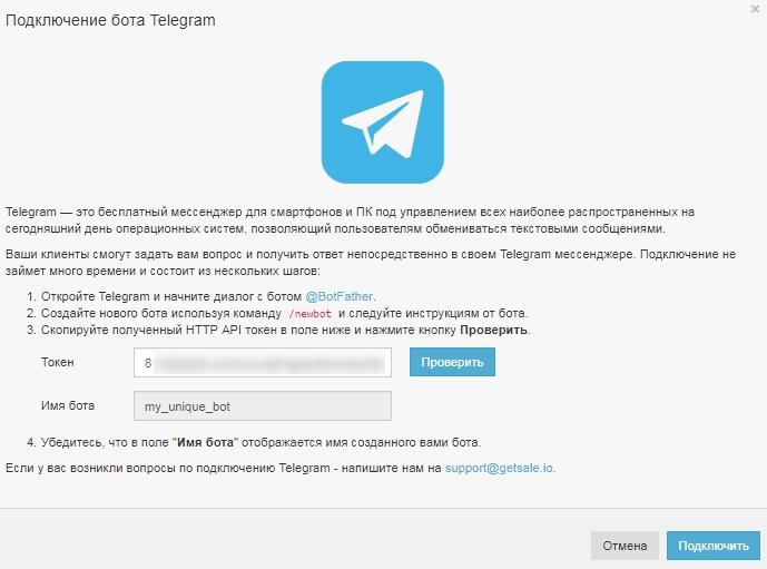 Добавление телеграм канала в GetSale