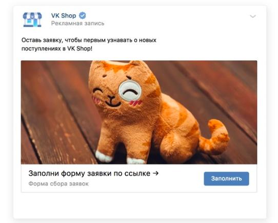 Во ВКонтакте теперь можно создавать объявление с формой
