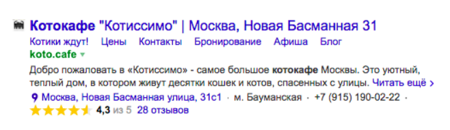 Рейтинг компании в Яндекс.Справочнике теперь отображается в сниппете