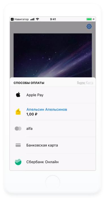 В мобильном SDK Яндекс.Кассы доступны Apple Pay, Google Pay и «Сбербанк Онлайн»
