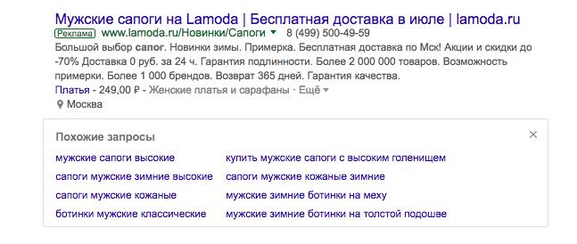 Блок «Вместе с этим ищут» появился в контекстной рекламе Google