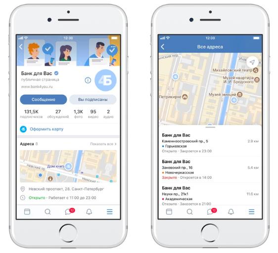 ВКонтакте выкатил новые инструменты для бизнеса — адреса и время работы