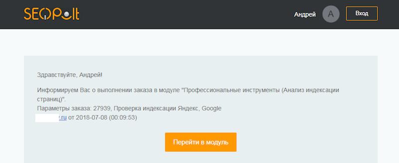 проверить индексацию страниц в Яндексе и Google - Получение результата