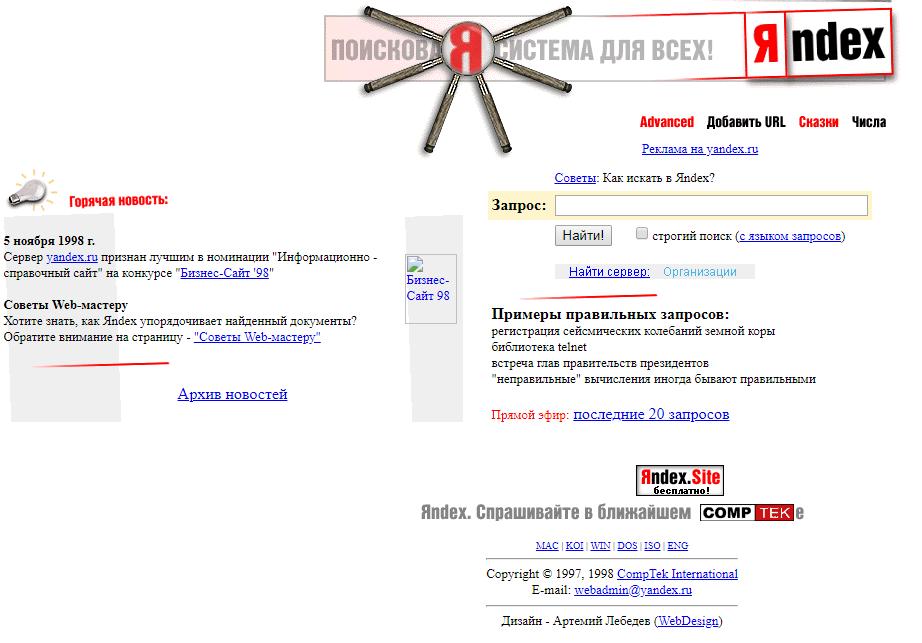 Дизайн поисковика Яндекс в 1998 году