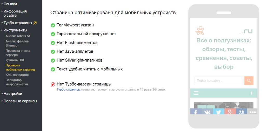 Проверка мобилопригодности страницы в Яндекс.Вебмастере