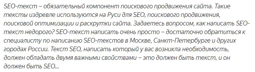 «Плохой» текст (пример от Яндекса)
