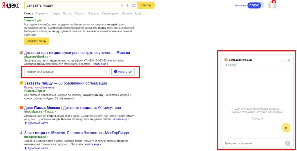 История развития поисковых алгоритмов Яндекса до 2020 года