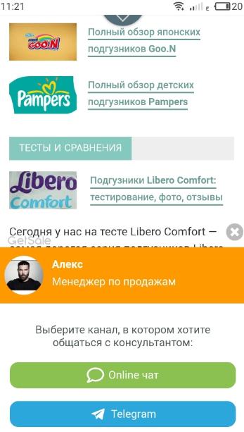Пример онлайн консультанта на мобильном