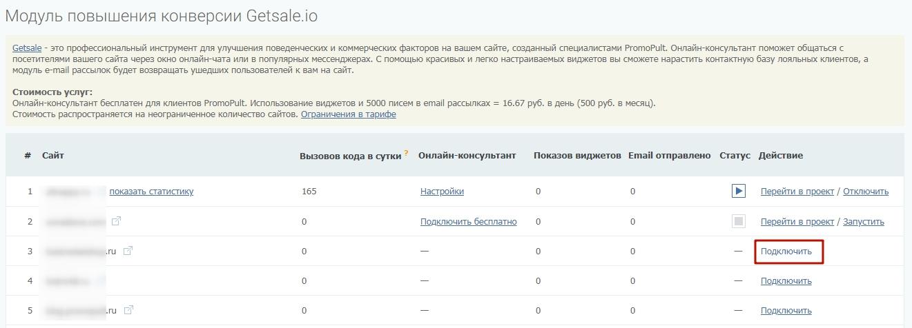 Список проектов в модуле повышения конверсии PromoPult